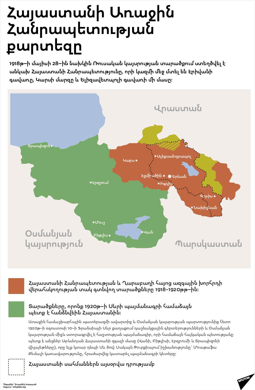 Հայաստանի Առաջին Հանրապետության քարտեզը - Sputnik Արմենիա