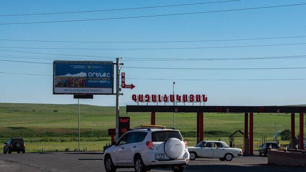 Автозаправочная станция в Арагацотне - Sputnik Армения