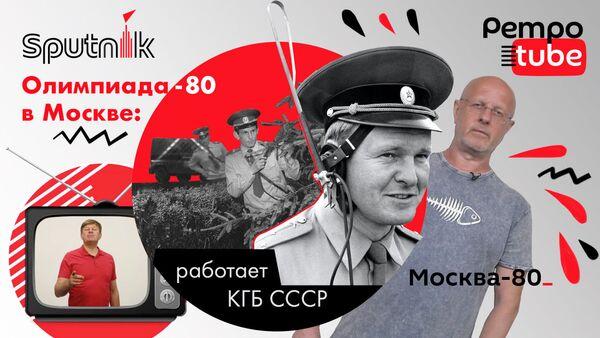 Олимпиада-80: работает КГБ СССР - Sputnik Армения