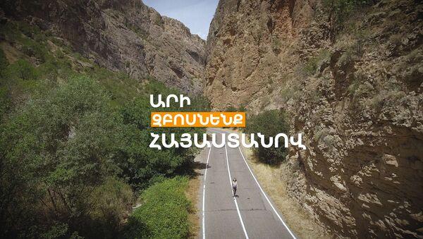 Արի Զբոսնենք Հայաստանով։ Հորբատեղ գյուղ - Sputnik Արմենիա