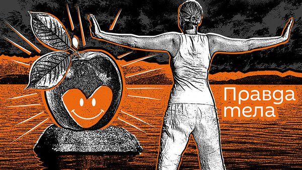 Заглушка для подкаста РИА «Правда тела» - Sputnik Армения