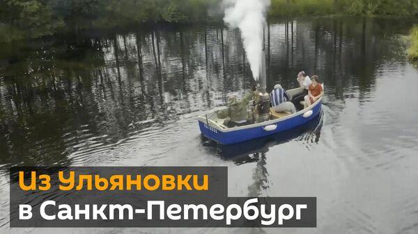 Самодельный пароход: как сбылась детская мечта инженера из Ульяновки - Sputnik Армения
