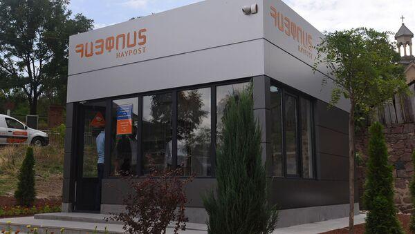 Новое здание отделения Айпост в селе Барекамаван в день официального открытия (12 августа 2020). Тавуш - Sputnik Արմենիա