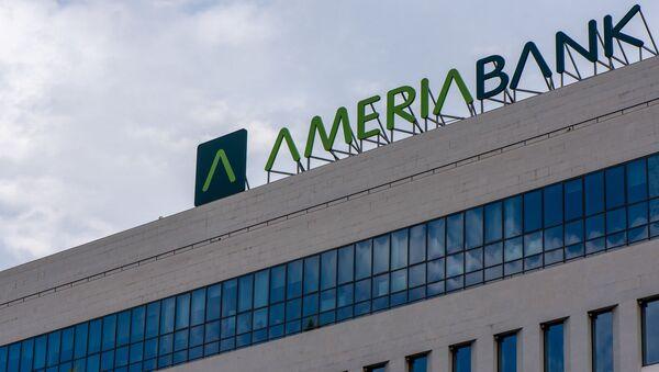 Реклама коммерческого банка на крыше головного офиса компании - Sputnik Արմենիա