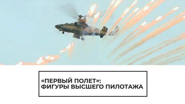 Первый полет на Кубинке - Sputnik Армения