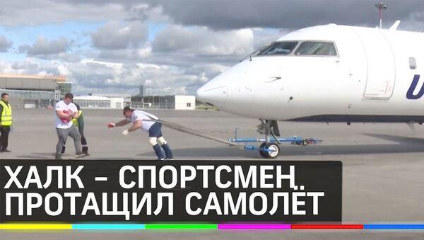 Халк Сергей Агаджанян из Подмосковья установил мировой рекорд - Sputnik Արմենիա