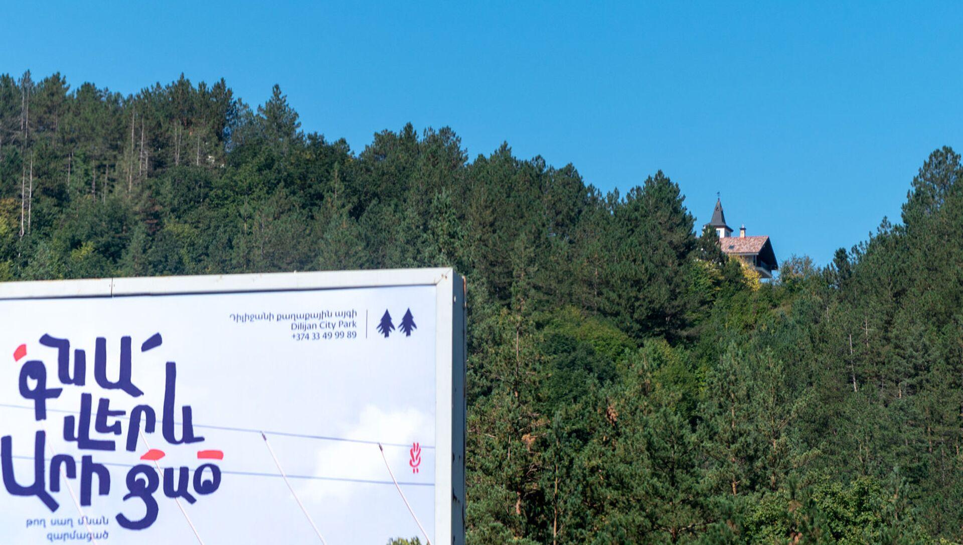 Крыша отеля Альпийский замок в Дилижане - Sputnik Արմենիա, 1920, 04.08.2021