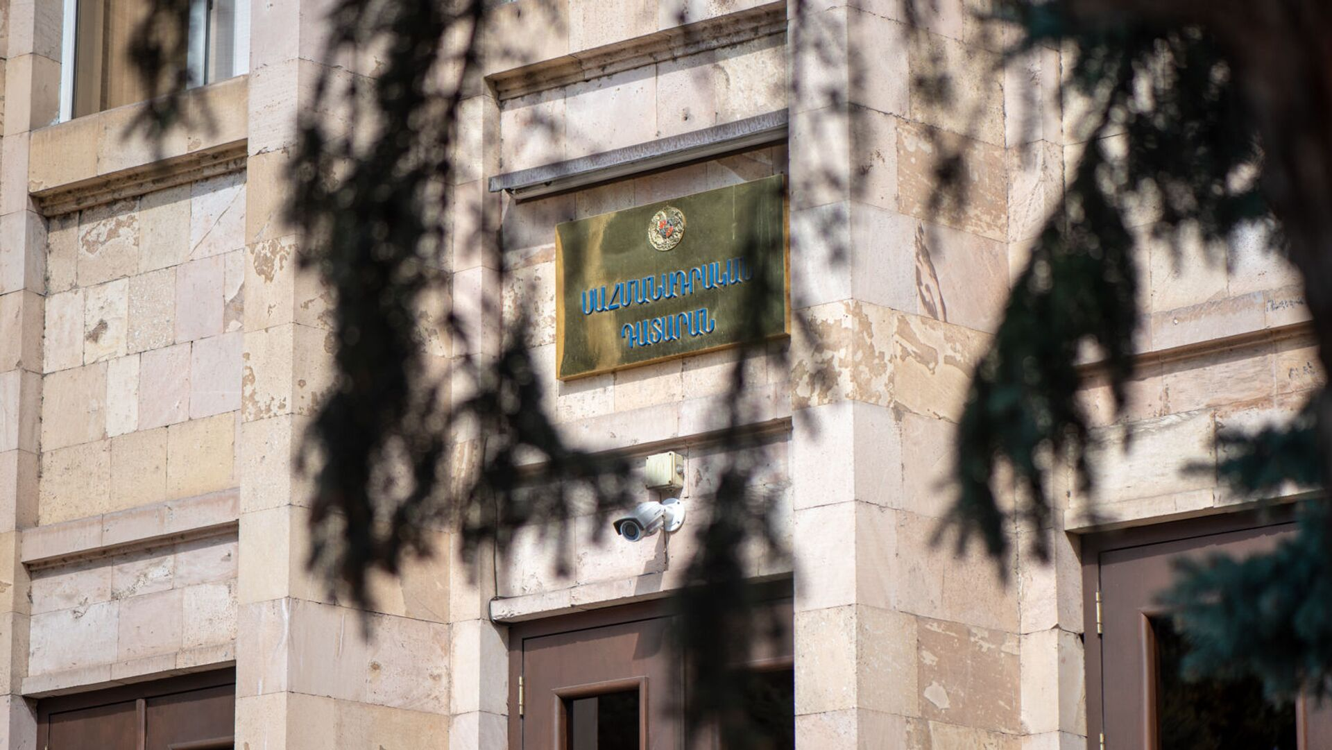 Вывеска над входом в здание Конституционного суда Армении - Sputnik Արմենիա, 1920, 27.06.2021