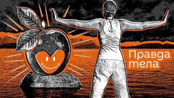 Правда тела - Sputnik Армения