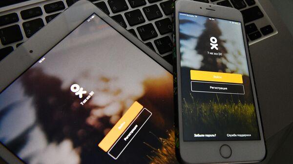 Планшет и смартфон с логотипом Одноклассники - Sputnik Արմենիա