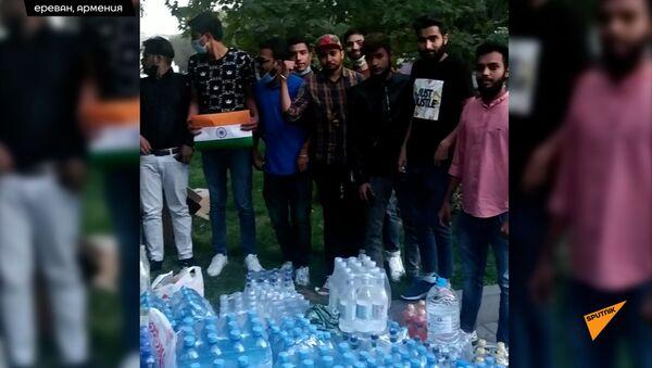 Проживающие в Ереване индусы отправляют помощь в Карабах - Sputnik Արմենիա