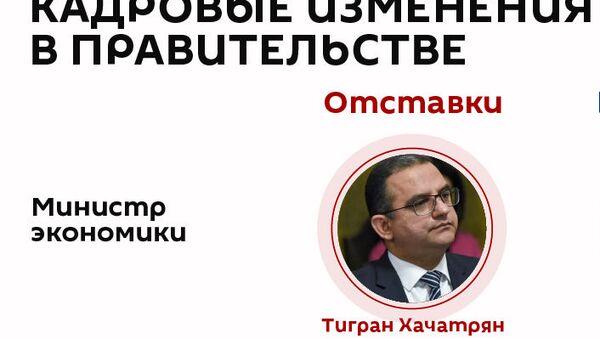 Кадровые изменения в правительстве - Sputnik Армения