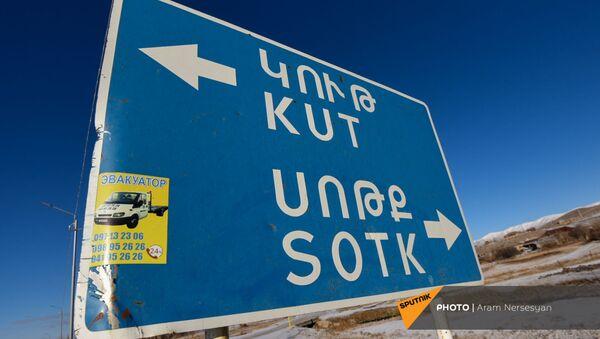Ситуация у ворот Сотка (27 ноября 2020). Гехаркуник - Sputnik Армения