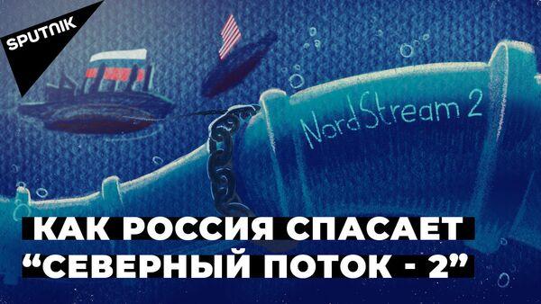 """""""Северный поток - 2"""": почему США мешают строительству газопровода и что об этом думает Европа - Sputnik Армения"""