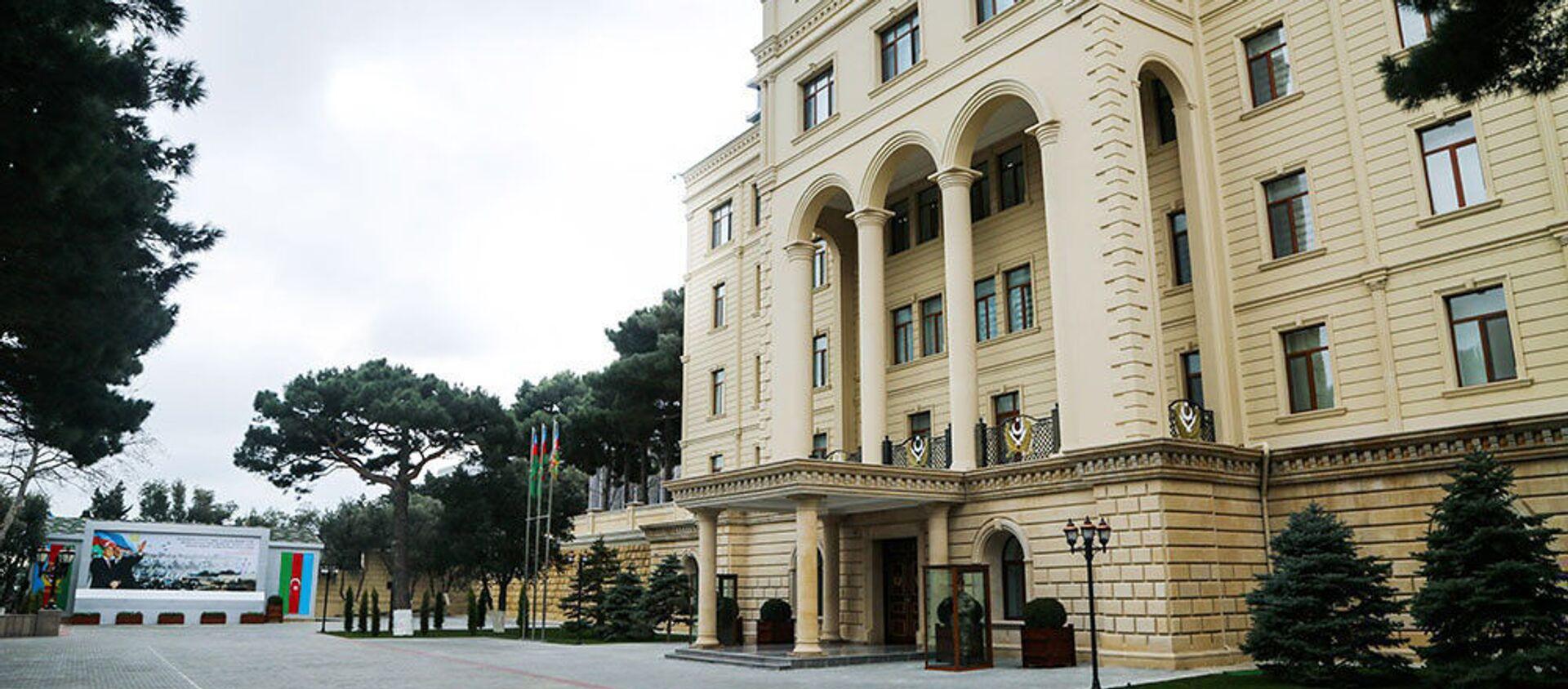 Здание министерства обороны Азербайджана - Sputnik Արմենիա, 1920, 12.09.2021