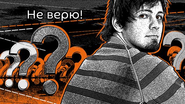 Не верю - Sputnik Армения