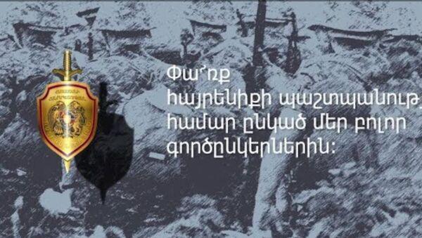 Հանուն հայրենիքի ընկած ոստիկանության ծառայողները - Sputnik Արմենիա