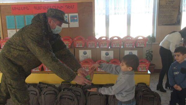 Российские миротворцы в преддверии Нового года подарили ученикам школ № 2 и №12 рюкзаки, канцтовары и наборы со сладостями (28 декабря 2020). Степанакерт - Sputnik Արմենիա
