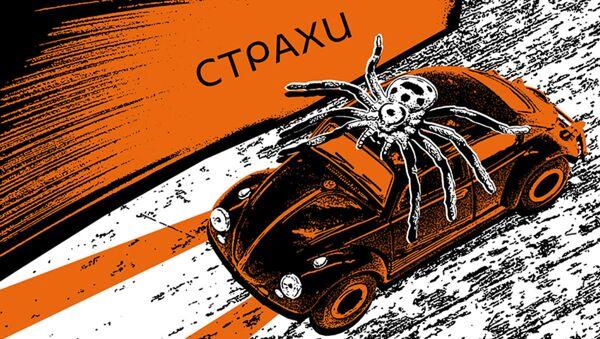Подкасты РИА Страхи  - Sputnik Армения
