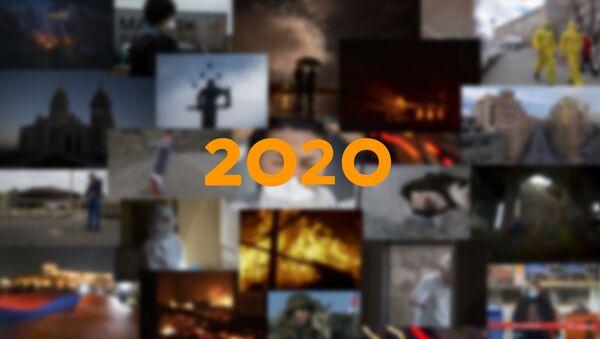 Каким был 2020 год для армян. Фотоотчет - Sputnik Армения