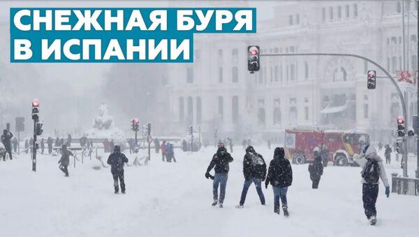 «Красный» уровень опасности: в Испании бушует самая сильная за полвека снежная буря - Sputnik Армения