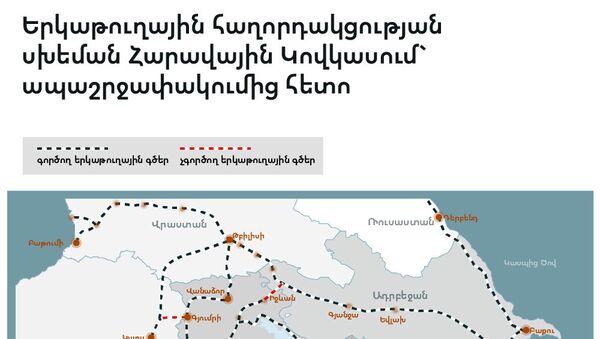 Երկաթուղային հաղորդակցության սխեման Հարավային Կովկասում` ապաշրջափակումից հետո - Sputnik Արմենիա