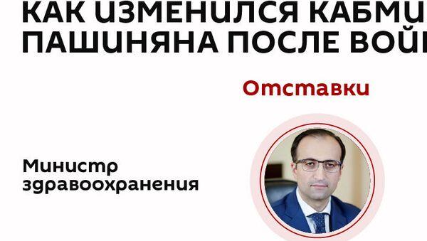 Как изменился кабмин Пашиняна после войны - Sputnik Армения