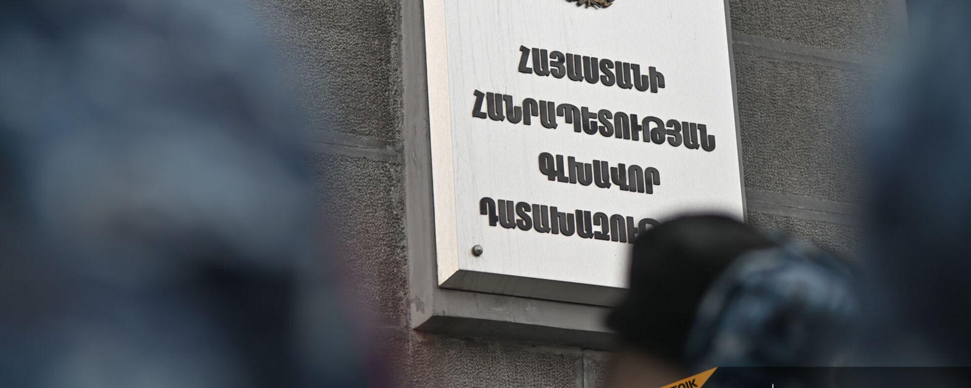 Информационная табличка на двери Генпрокуратуры Армении (28 января 2021). Еревaн - Sputnik Армения, 1920, 25.03.2021