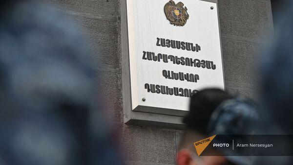 Информационная табличка на двери Генпрокуратуры Армении (28 января 2021). Еревaн - Sputnik Армения