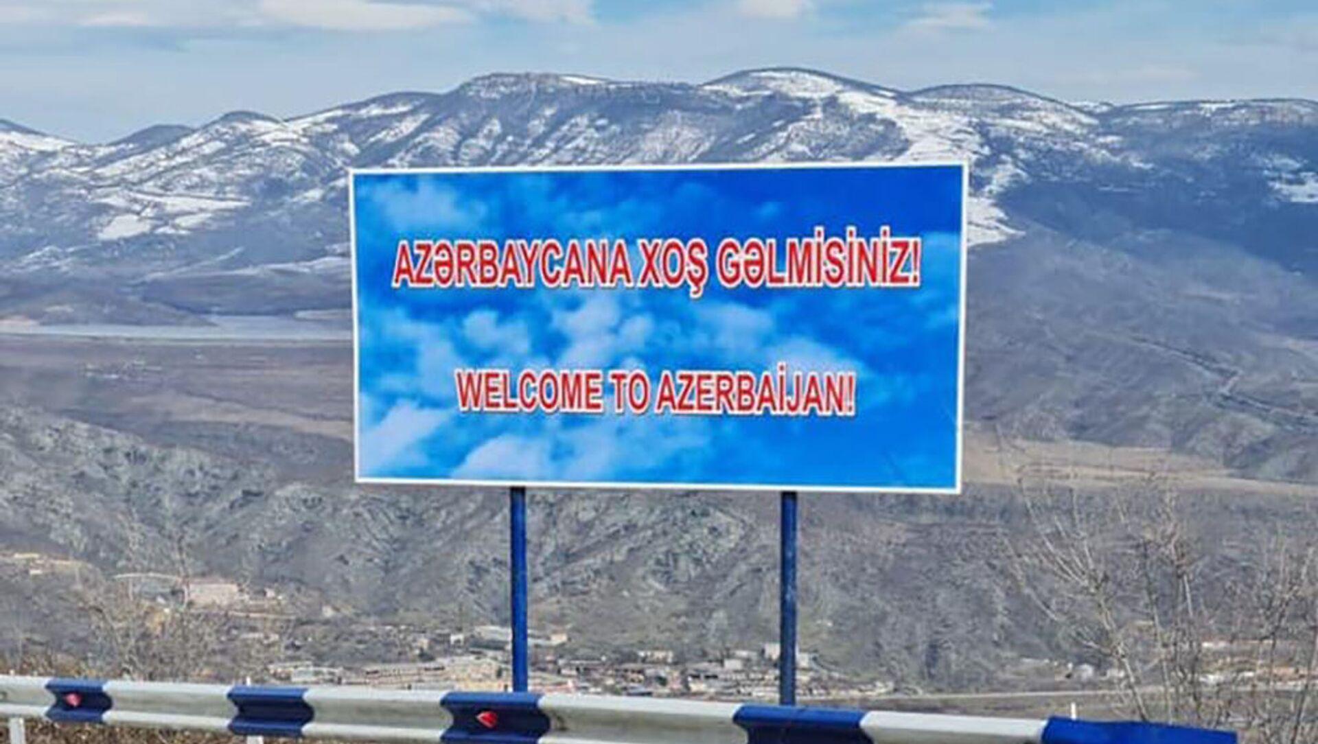Баннер с надписью Добро пожаловать в Азербайджан на дороге, ведущей из города Капана в село Чакатен (2 февраля 2021).  - Sputnik Армения, 1920, 06.02.2021
