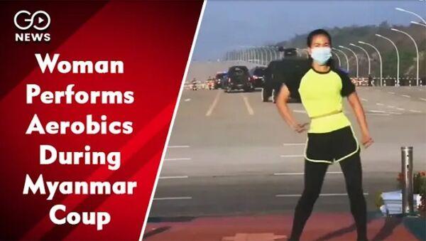 Ничего не подозревая, девушка тренировалась на фоне переворота в Мьянме - Sputnik Армения