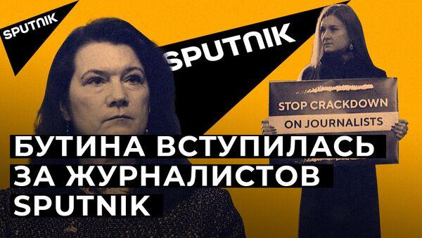 Одиночный пикет Бутиной. Зачем она вышла к Дому приемов МИД России? - Sputnik Армения