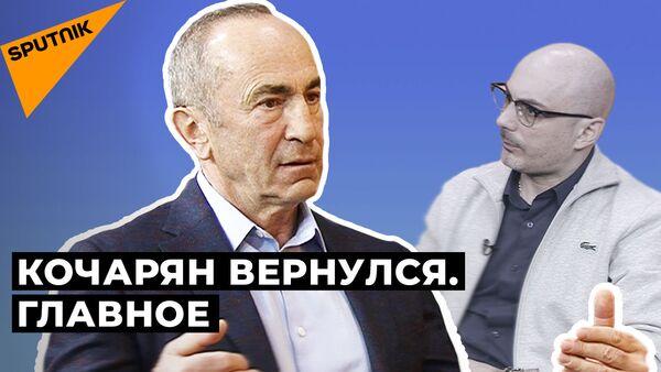 Большое интервью Кочаряна: об отношениях с Россией, Пашиняне, Навальном, поражении в Карабахе - Sputnik Армения