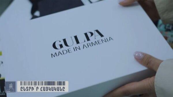 Ընտրի՛ր հայկականը. «Գուլպա» - Sputnik Արմենիա
