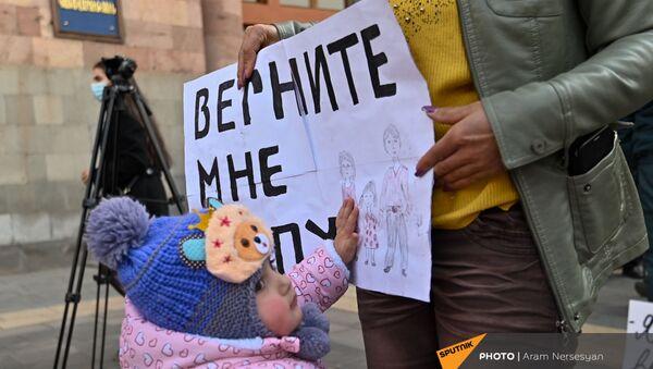 Акция протеста родственников попавших в плен военнослужащих перед Домом правительства (11 февраля 2021). Еревaн - Sputnik Արմենիա