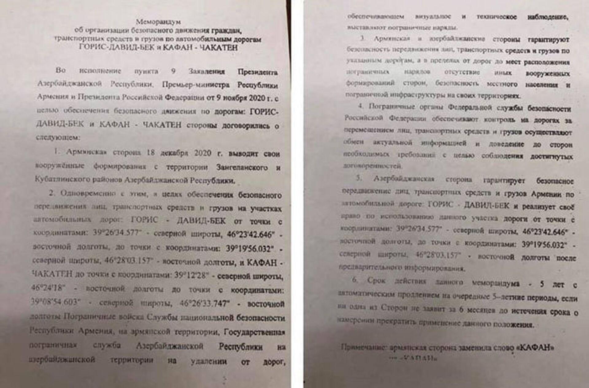 Власти Армении не раскрывают текст тайной договоренности с Азербайджаном по Сюнику - Sputnik Армения, 1920, 23.03.2021