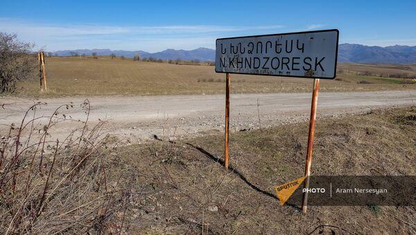 Дорожный знак у въезда в село Неркин Хндзореск, Сюник - Sputnik Армения