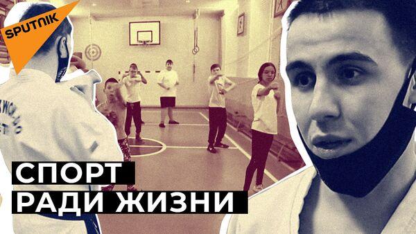 Возможно все: двое тренеров обучают тхэквондо особенных детей - видео - Sputnik Армения