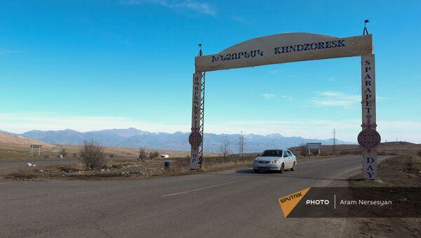 Арка у въезда в село Хндзореск Сюникской области - Sputnik Армения