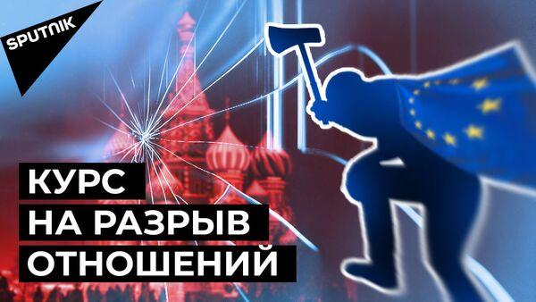Новые санкции против России: как Евросоюз разрушает отношения с Москвой - Sputnik Армения