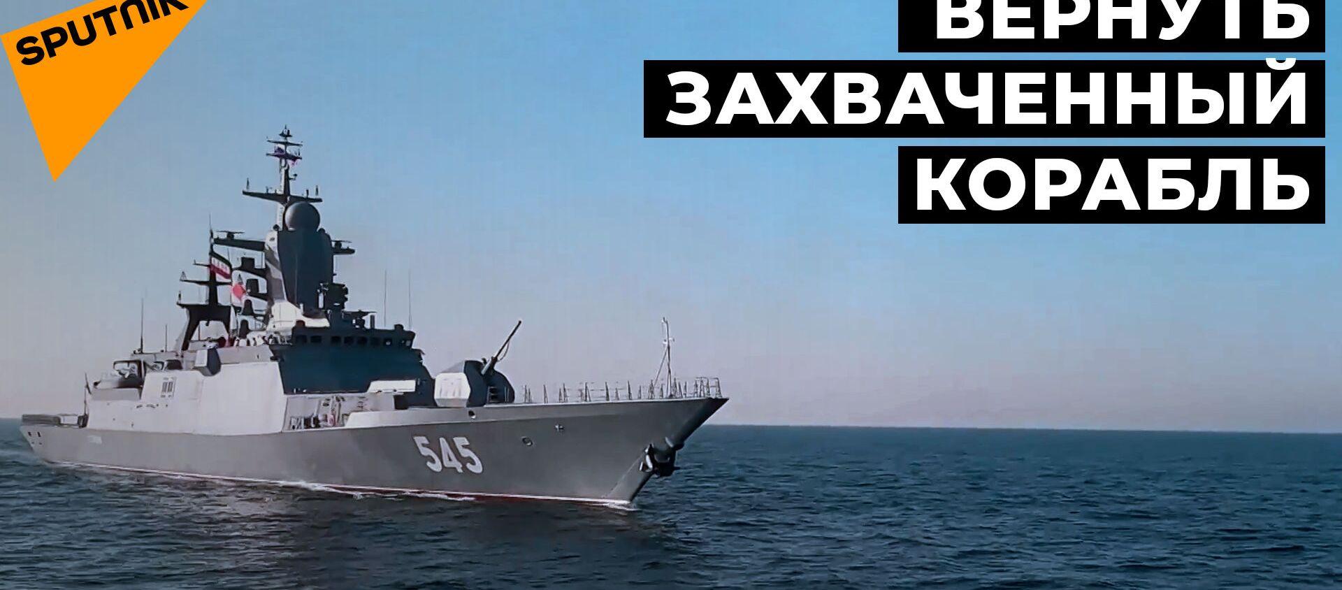 Военные России и Ирана отбили судно у пиратов: учения в Индийском океане - Sputnik Армения, 1920, 18.02.2021