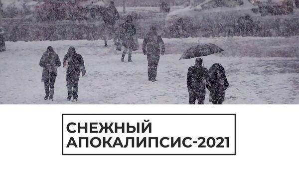 Снежный апокалипсис 2021 - Sputnik Արմենիա