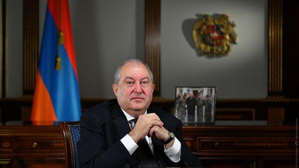 Президент Армении Армен Саркисян - Sputnik Армения