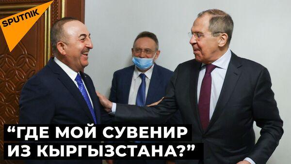 Лавров пошутил на встрече с Чавушоглу в Дохе - Sputnik Армения