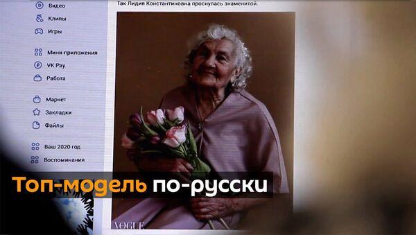 Пенсионерка из Челябинска попала на сайт итальянского Vogue - Sputnik Армения