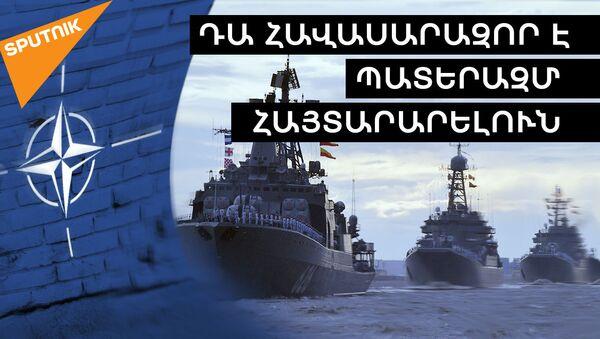 ԱՄՆ-ն վախեցել է Ատլանտյան օվկիանոսում Ռուսաստանի ՌԾՆ-ից․ այժմ ՆԱՏՕ-ում մտածում են շրջափակման մասին - Sputnik Արմենիա