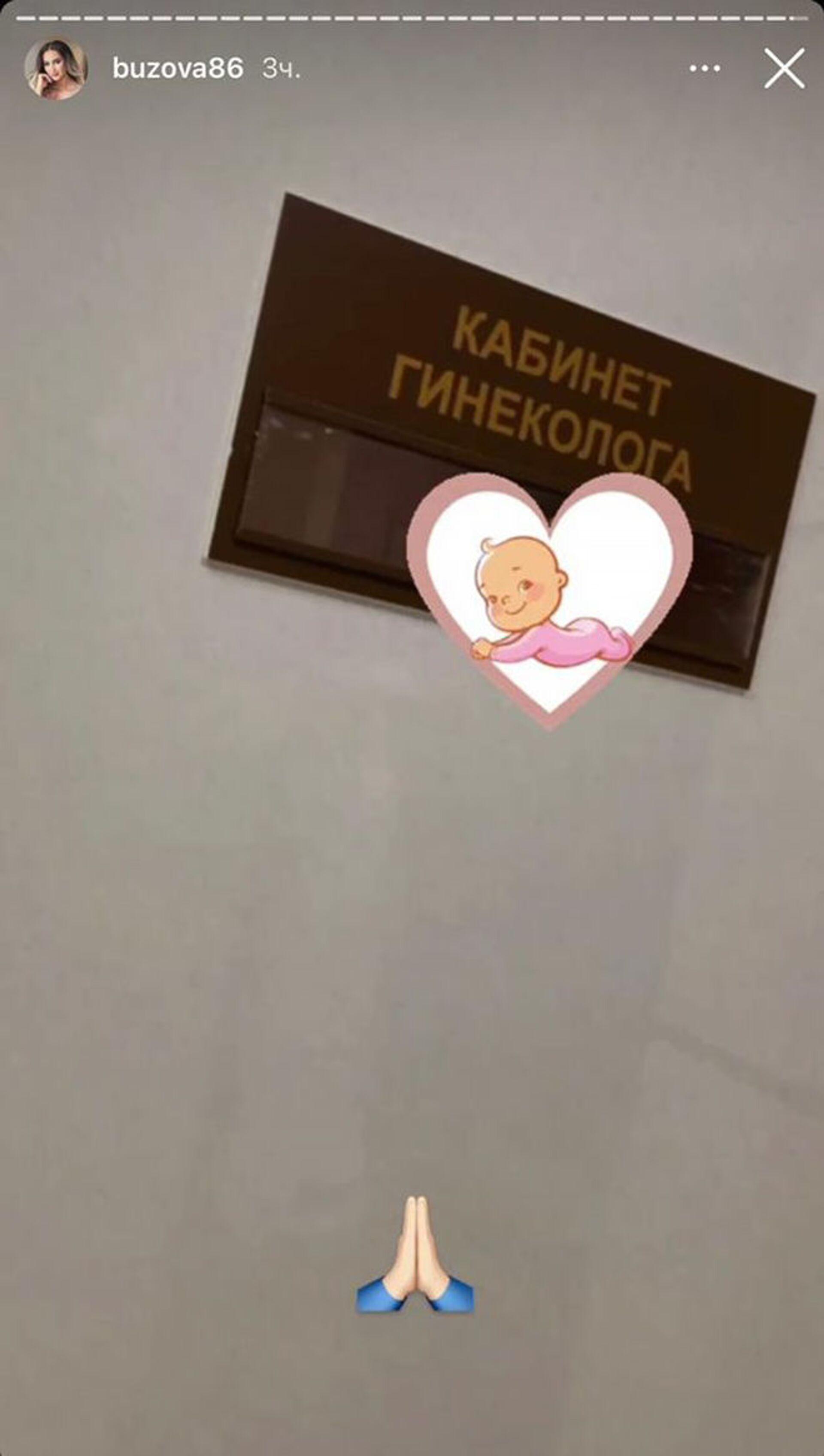 «Սա կա՛մ Դավայի ծննդյան օրվա նվերն է, կա՛մ ծնունդը փչացնելու միջոց». Օլգա Բուզովան հղի՞ է - Sputnik Արմենիա, 1920, 17.03.2021