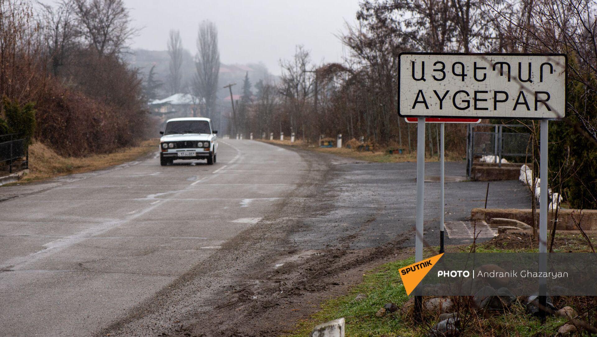 Дорожный знак у въезда в село Айгепар - Sputnik Արմենիա, 1920, 21.03.2021