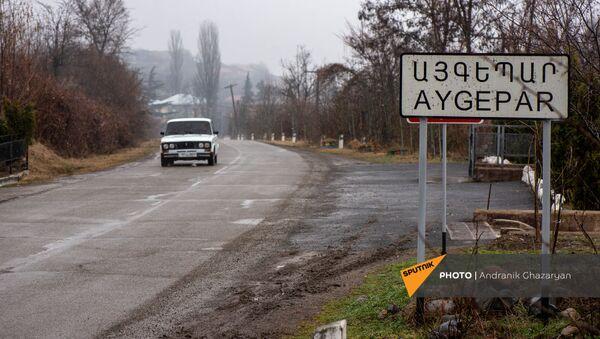 Дорожный знак у въезда в село Айгепар - Sputnik Արմենիա