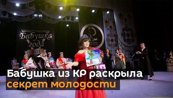 В 64 можно быть красоткой! Бабушка из КР раскрыла секрет молодости - Sputnik Армения